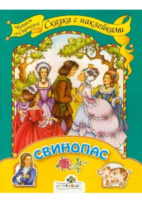 Свинопас : Сказка (с сокращениями)