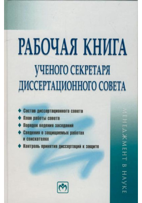 Рабочая книга учёного секретаря диссертационного совета