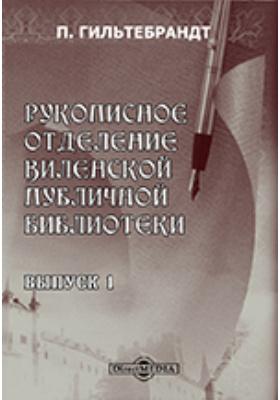 Рукописное отделение Виленской публичной библиотеки II - Русские пергамены. Вып. 1. I - Церковно-славянские рукописи