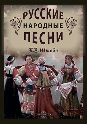 Русские народные песни: песни былевые
