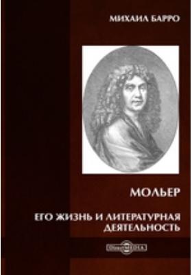 Мольер. Его жизнь и литературная деятельность: документально-художественная литература