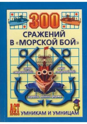 """300 сражений в """"морской бой"""""""