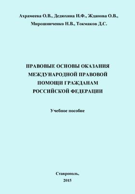 Правовые основы оказания международной правовой помощи гражданам Российской Федерации: учебное пособие