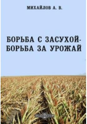 Борьба с засухой-борьба за урожай