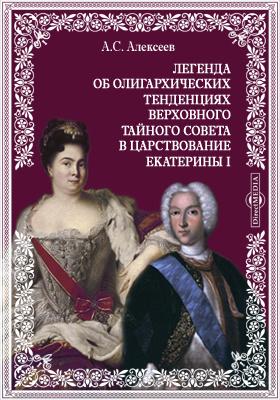 ЛегендаоболигархическихтенденцияхВерховноготайногосоветав царствование Екатерины I