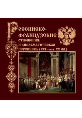 Российско-французские отношения и дипломатическая переписка (XVI - нач. ХХ вв.)