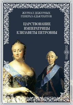 Журнал дежурных генерал-адьютантов. Царствование императрицы Елизаветы Петровны