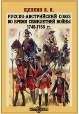 Русско-австрийский союз во время Семилетней войны. 1746-1758 гг