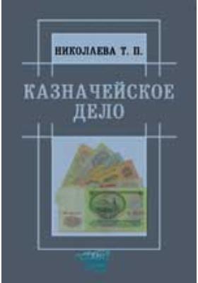 Казначейское дело: учебно-практическое пособие