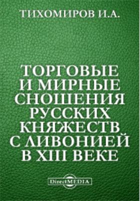 Торговые и мирные сношения русских княжеств с Ливонией в XIII веке