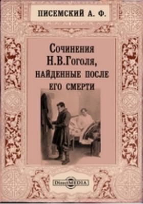 Сочинения Н.В. Гоголя, найденные после его смерти. Похождения Чичикова, или Мертвые души, Ч. вторая