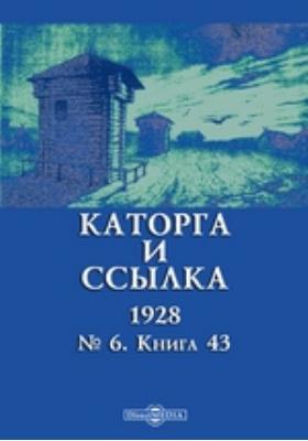 Каторга и ссылка. № 6, Кн. 43