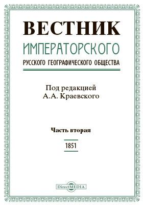 Вестник Императорского Русского географического общества. 1851: журнал. 1851, Ч. 2