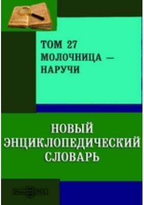 Новый энциклопедический словарь: словари. Т. 27. Молочница — Наручи