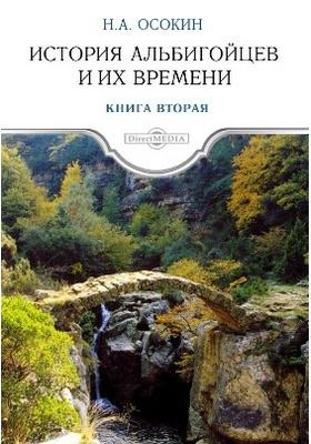История альбигойцев и их времени. Книга вторая