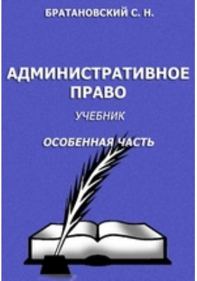 Административное право : Особенная часть: учебник