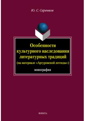 Особенности культурного наследования литературных традиций (на материале «Артуровской легенды»)