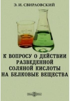 К вопросу о действии разведенной соляной кислоты на белковые вещества
