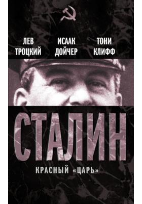 Сталин. Красный «царь» (сборник)