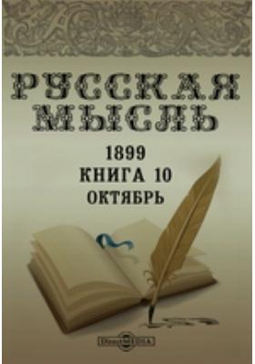 Русская мысль. 1899. Книга 10, Октябрь