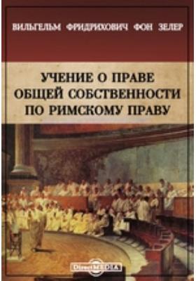 Учение о праве общей собственности по римскому праву
