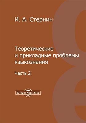 Теоретические и прикладные проблемы языкознания : избранные работы : в 2 ч., Ч. 2