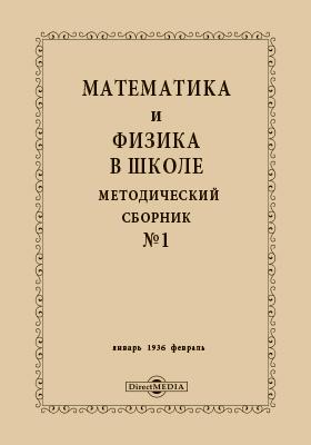 Математика и физика в школе. 1936: методический сборник. №1