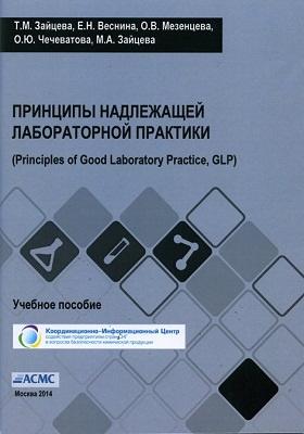 Принципы надлежащей лабораторной практики = Principles of Good Laboratory Practice, GLP: учебное пособие