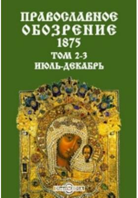 Православное обозрение. 1875. Т. 2-3, Июль-декабрь