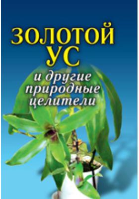 Золотой ус и другие природные целители: научно-популярное издание