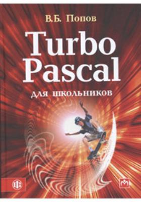 Turbo Pascal для школьников: учебно-методическое пособие