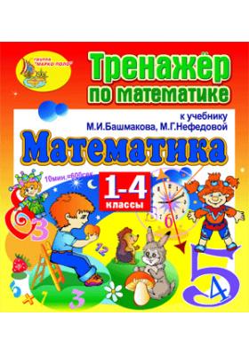 Интерактивная математика (тренажеры по математике к учебникам М. И. Башмакова и М. Г. Нефедовой для 1-4 классов. Серия «Планета знаний»)