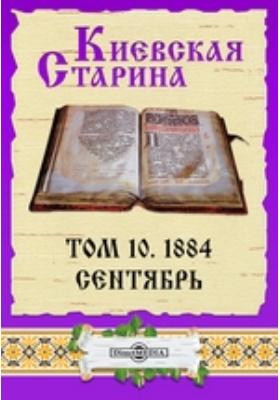 Киевская Старина: журнал. 1884. Т. 10, Сентябрь