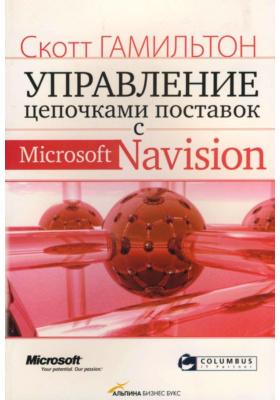 Управление цепочками поставок с Microsoft Navision = Managing Your Supply Chain Using Microsoft Navision
