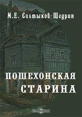 Пошехонская старина : роман: художественная литература