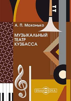 Музыкальный театр Кузбасса: монография