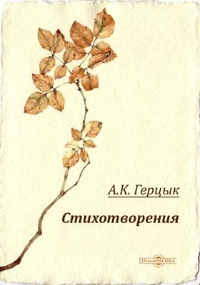 Стихотворения : сборник поэзии: художественная литература