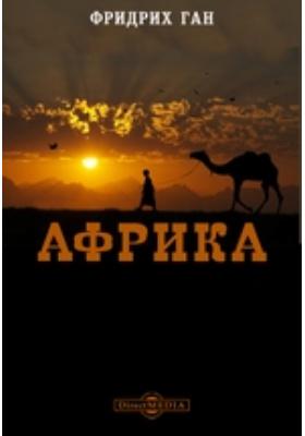Африка: публицистика