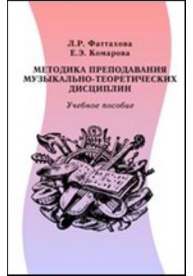 Методика преподавания музыкально-теоретических дисциплин: учебное пособие