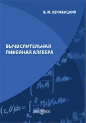 Вычислительная линейная алгебра: учебное пособие
