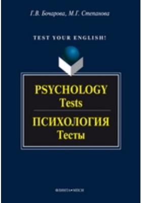 Psychology. Test = Психология. Тесты: учебное пособие