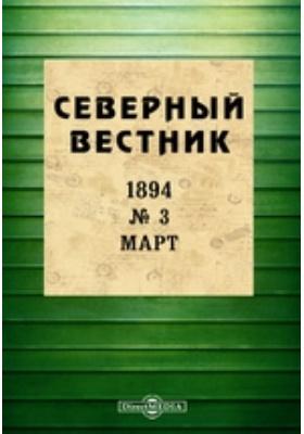 Северный вестник. 1894. № 3, Март