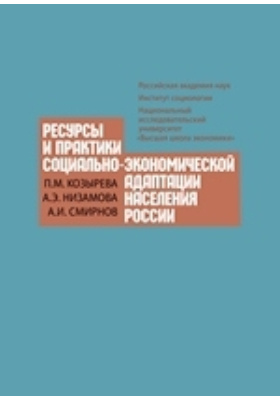 Ресурсы и практики социально-экономической адаптации населения России