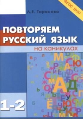 Повторяем русский язык на каникулах. 1-2 класс : ФГОС НОО