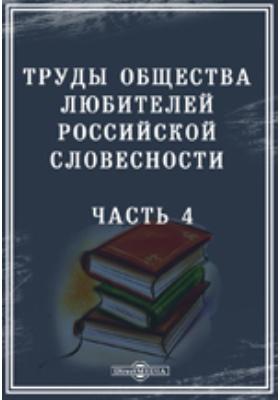 Труды Общества любителей российской словесности: монография, Ч. 4. Летописи общества. Год I