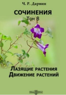Сочинения Движение растений. Т. 8. Лазящие растения