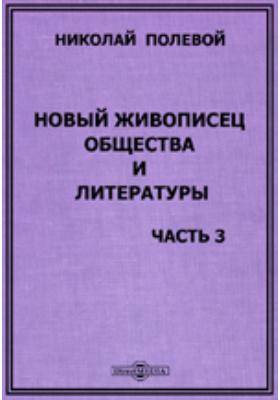Новый живописец общества и литературы, Ч. 3