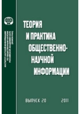 Теория и практика общественно-научной информации : сборник. Выпуск 20