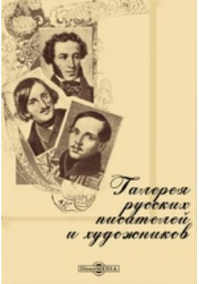 Галерея русских писателей и художников: документально-художественная литература