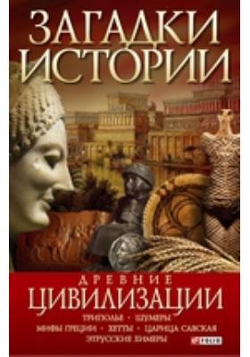 Загадки истории. Древние цивилизации